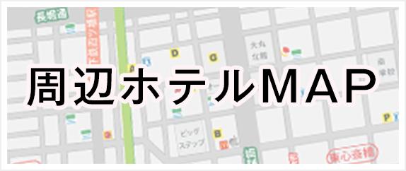 周辺ホテルMAP